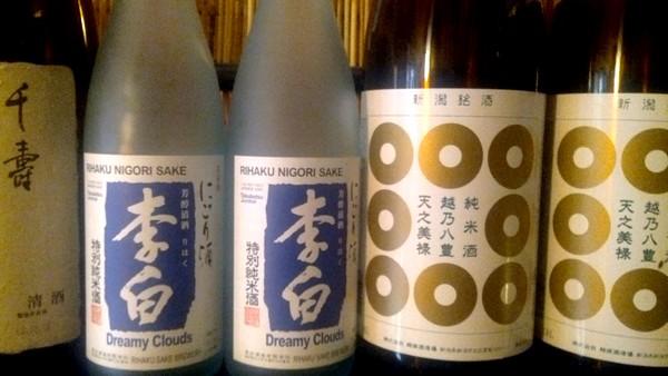 bar-sake-toulouse